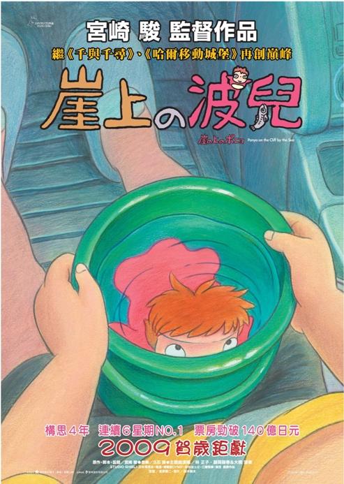 Ponyo_Jap-Poster-500